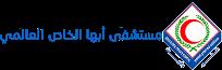 شعار مستشفى أبها الخاص العالمي